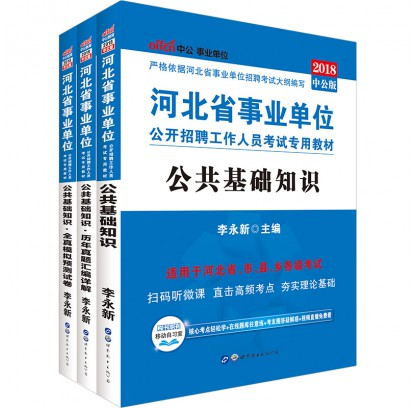 2018河北省事业单位考试:公共基础知识(教材+模拟+真题)3本套