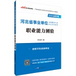 2020 Hebei province public institutions public recruitment staff examination books: vocational ability test