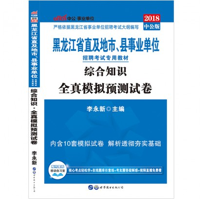 2018黑龙江省直及地市、县事业单位招聘考试专用教材:综合知识全真模拟预测试卷