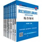 2019黑龙江省直及地市、县事业单位套装