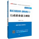 2020 Heilongjiang Province directly to cities, counties and institutions books: administrative occupation ability test