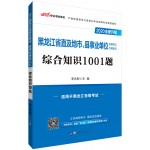 2020 Heilongjiang Province directly to cities, counties and institutions for recruitment examination books