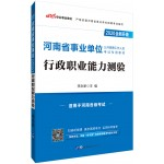2020 Henan province public institution public recruitment staff examination book: administrative occupation ability test