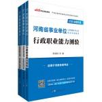 2020河南省亚博体育娱乐注册单位公开招聘工作人员考试专用教材:行政职业能力测验