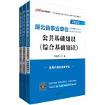 2020 Hubei Provincial Institutions Recruitment Examination Books (Comprehensive Basic Knowledge): Public Basic Knowledge + Simulation + Compilation of Examination Questions (3 sets)