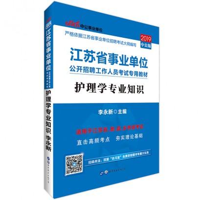 2019江苏省事业单位公开招聘工作人员考试专用教材:护理学专业知识