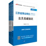 2020 Jiangsu Provincial Institutions Recruitment Staff Exam Special Books