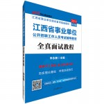 2019 Jiangxi Public Institution Recruitment Staff Exam Tutoring Book: Full Interview Tutorial