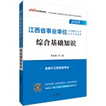 2020 Jiangxi Provincial Institutions Public Recruitment Staff Special Exam Books: Comprehensive Basic Knowledge