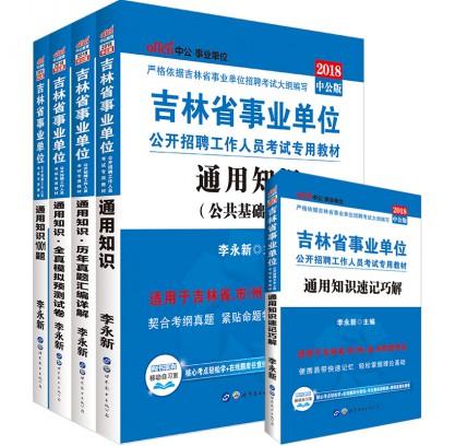 2018吉林省事业单位公开招聘工作人员考试通用知识套装(5本套)