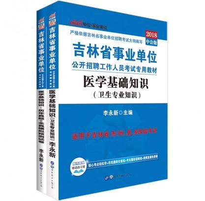 2018吉林省事业单位套装:医学基础知识(卫生专业知识)+试卷(2本套)