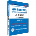 2019 Jilin Province public recruitment staff examination books: general knowledge