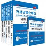 2019 Jilin Provincial Institutions Examination Book General Knowledge Series Set: Books + Test Papers Over the Years + Full Real Simulation + 1001 Questions + 5 Sets of Papers + Shorthand Skills