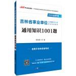 2020吉林省亚博体育娱乐注册单位公开招聘工作人员考试专用教材:通用知识1001题