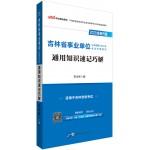 2020吉林省亚博体育娱乐注册单位公开招聘工作人员考试专用教材:通用知识速记巧解