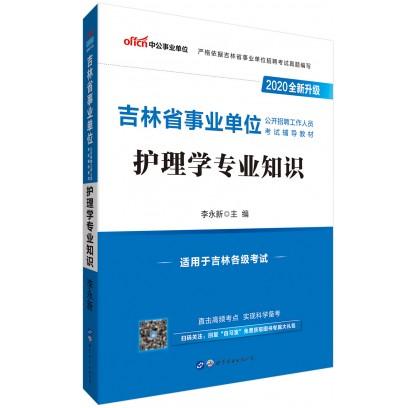 2020吉林省事业单位公开招聘工作人员考试辅导教材:护理学专业知识(全新升级)