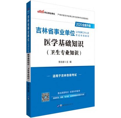 2020吉林省事业单位公开招聘工作人员考试专用教材:医学基础知识(卫生专业知识)(全新升级)