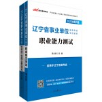 2020 Liaoning Provincial Institution Acceptance Exam Special Books: Vocational Ability Test + Calendar Year + Full True Simulation