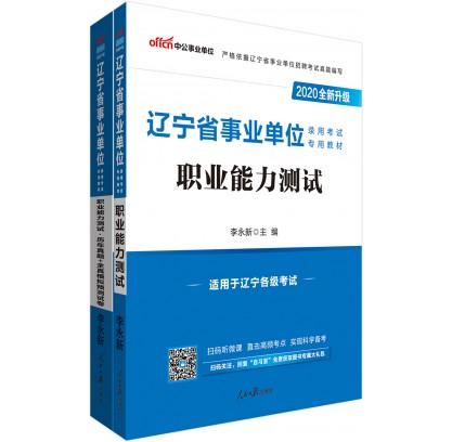 2020辽宁省事业单位录用考试专用教材:职业能力测试+历年+全真模拟(2本套全新升级)