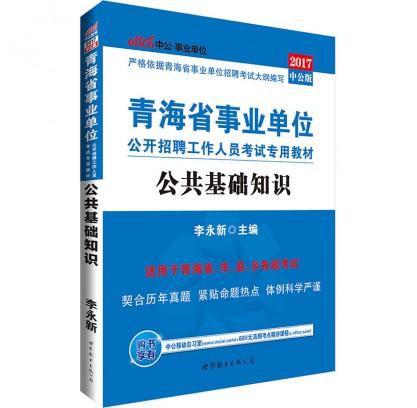 2017青海省事业单位公开招聘工作人员考试专用教材:公共基础知识