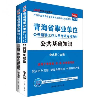 2017青海省事业单位公共基础知识套装(2本套)