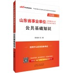 2020 Shandong Province Public Institutions Public Recruitment Staff Exam Tutoring Books: Public Basic Knowledge