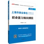 2020 Shanghai Public Institutions Publicly Recruiting Staff Exam Tutoring Books: Occupational Aptitude Test