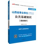 2020 Shanxi Province Public Institutions Public Recruitment Staff Exam Books: Public Basic Knowledge (New Upgrade)