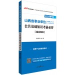 2020 Shanxi province public institution public recruitment staff examination books: public basic knowledge ・ before the exam (new upgrade)