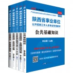 2019 Shaanxi Public Institutions Public Recruitment Staff Exam Public Basic Knowledge Set (5 sets)