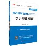 2020陕西省亚博体育娱乐注册单位公开招聘工作人员考试专用教材:公共基础知识