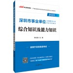 2020 Shenzhen Institutions Recruiting Books: Comprehensive Knowledge and Ability Knowledge