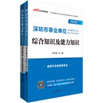 2020 Shenzhen Public Institution Recruitment Staff Special Exam Books