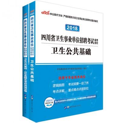 2018四川省卫生事业单位招聘考试套装:卫生公共基础+历年真题及考前突破试卷(2本套)