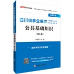 2020 Sichuan Public Institutions Publicly Recruit Staff Exam Tutoring Books: Public Basic Knowledge