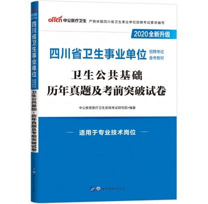 2020四川省卫生事业单位招聘考试备考教材:卫生公共基础·历年真题及考前突破试卷(全新升级版)