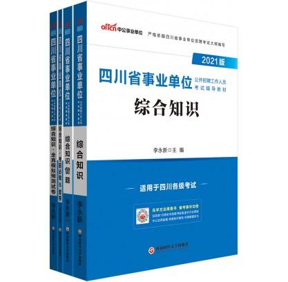 2021版四川省事业单位公开招聘工作人员考试辅导教材:综合知识+模拟卷+1001题+必做5套卷(4本套)