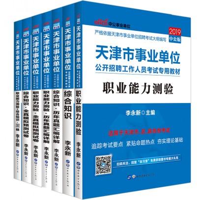 2019天津市事业单位考试(7本套):职业能力测验+综合知识(教材+历年真题+全真模拟+1001题 )