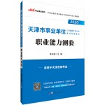 2020 Tianjin Public Institutions Public Recruitment Staff Exam Special Book: Occupational Ability Test