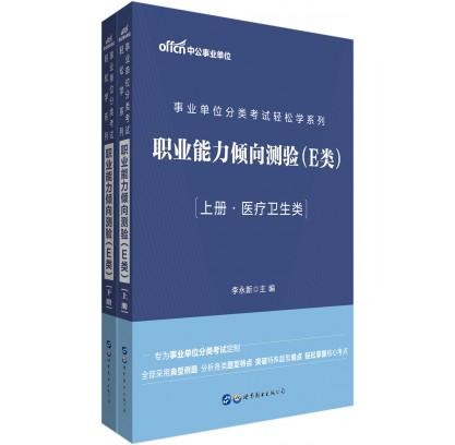 2020事业单位分类考试轻松学系列:职业能力倾向测验(E类)