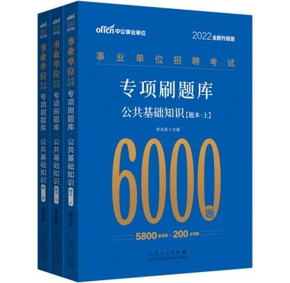 2022事业单位招聘考试专项刷题库:公共基础知识6000题(全新升级)