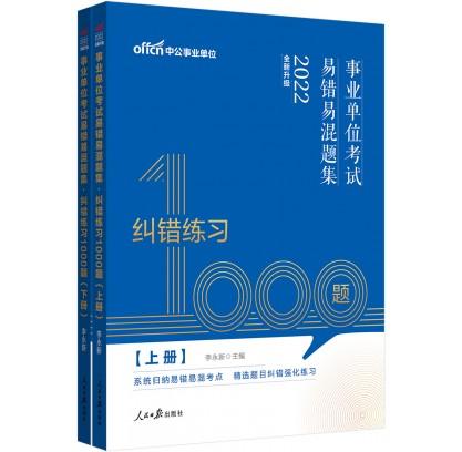 2022事业单位考试易错易混题集:纠错练习1000题(全新升级)