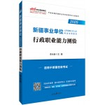 2020 Xinjiang Public Institutions' Recruitment Staff Special Exam Books: Administrative Vocational Ability Test