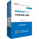 2020 Xinjiang Public Institution Examination Essential Set for Administrative Professional Ability: Books + Test Papers Over the Years + Full Real Simulation (3 sets)