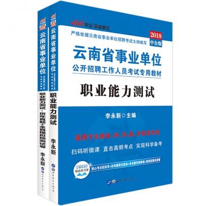 2018云南省事业单位公开招聘工作人员考试套装:职业能力测试+历年真题+全真模拟(2本套)