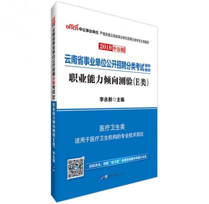 2019云南省事业单位公开招聘分类考试辅导教材:职业能力倾向测验(E类)