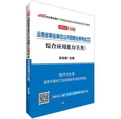 2019云南省事业单位公开招聘分类考试辅导教材:综合应用能力(E类)