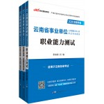 2020 Yunnan province public institutions public recruitment staff examination books