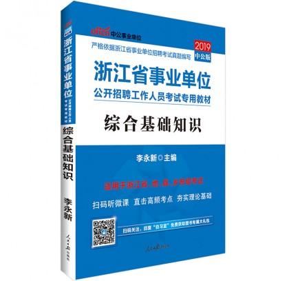2019浙江省事业单位公开招聘工作人员考试专用教材:综合基础知识