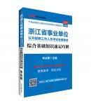 2019浙江省事业单位公开招聘工作人员考试专用教材:综合基础知识 · 速记巧解